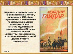 Первое произведение, повесть «В дни поражений и побед», написанная в 1925, б