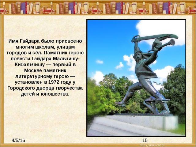 Имя Гайдара было присвоено многим школам, улицам городов и сёл. Памятник гер...