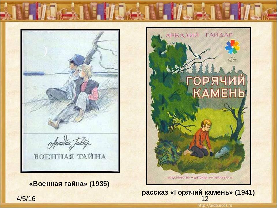 «Военная тайна» (1935) рассказ «Горячий камень» (1941)