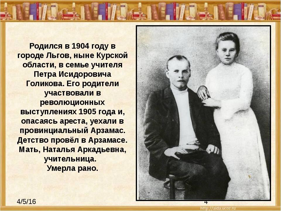 Родился в 1904 году в городе Льгов, ныне Курской области, в семье учителя Пе...
