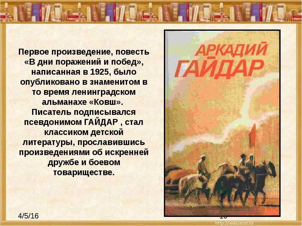 Первое произведение, повесть «В дни поражений и побед», написанная в 1925, б...