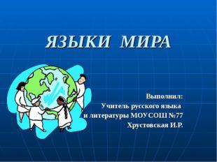 Выполнил: Учитель русского языка и литературы МОУСОШ №77 Хрустовская И.Р. ЯЗЫ