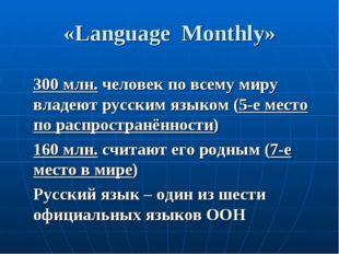 «Language Monthly» 300 млн. человек по всему миру владеют русским языком (5-е