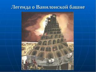 Легенда о Вавилонской башне