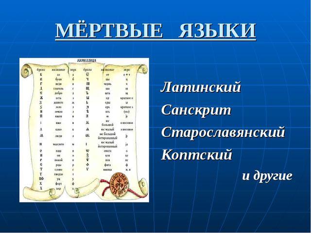 МЁРТВЫЕ ЯЗЫКИ Латинский Санскрит Старославянский Коптский и другие