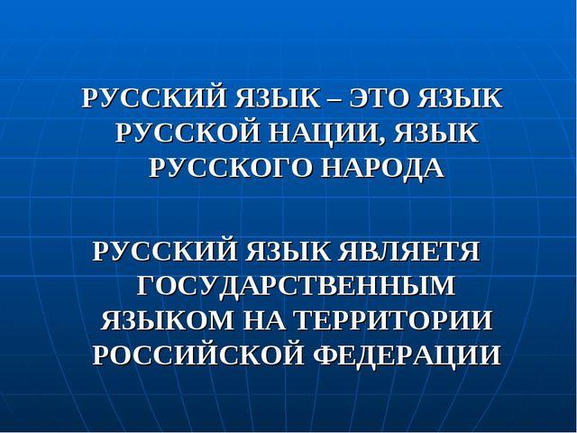 РУССКИЙ ЯЗЫК – ЭТО ЯЗЫК РУССКОЙ НАЦИИ, ЯЗЫК РУССКОГО НАРОДА РУССКИЙ ЯЗЫК ЯВЛ...