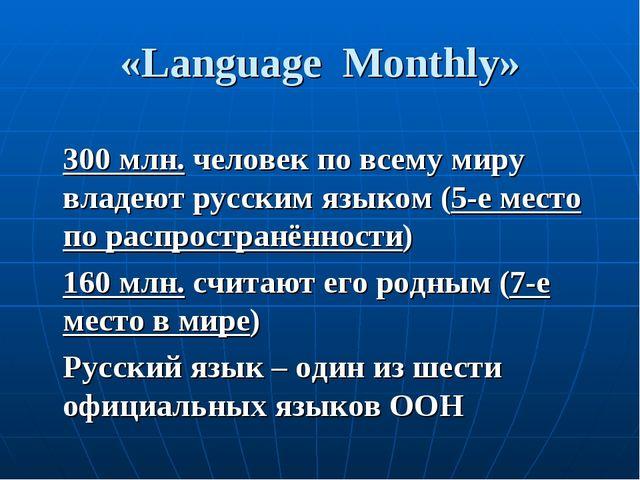 «Language Monthly» 300 млн. человек по всему миру владеют русским языком (5-е...
