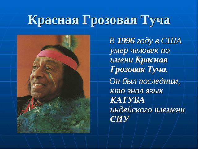 Красная Грозовая Туча В 1996 году в США умер человек по имени Красная Грозова...