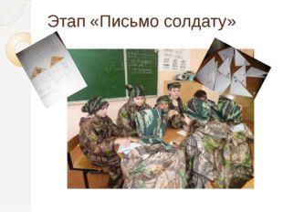 Этап «Письмо солдату»