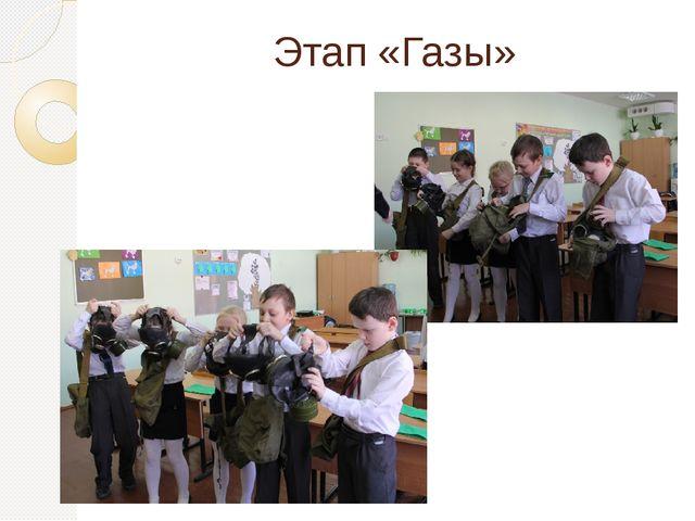 Этап «Газы»