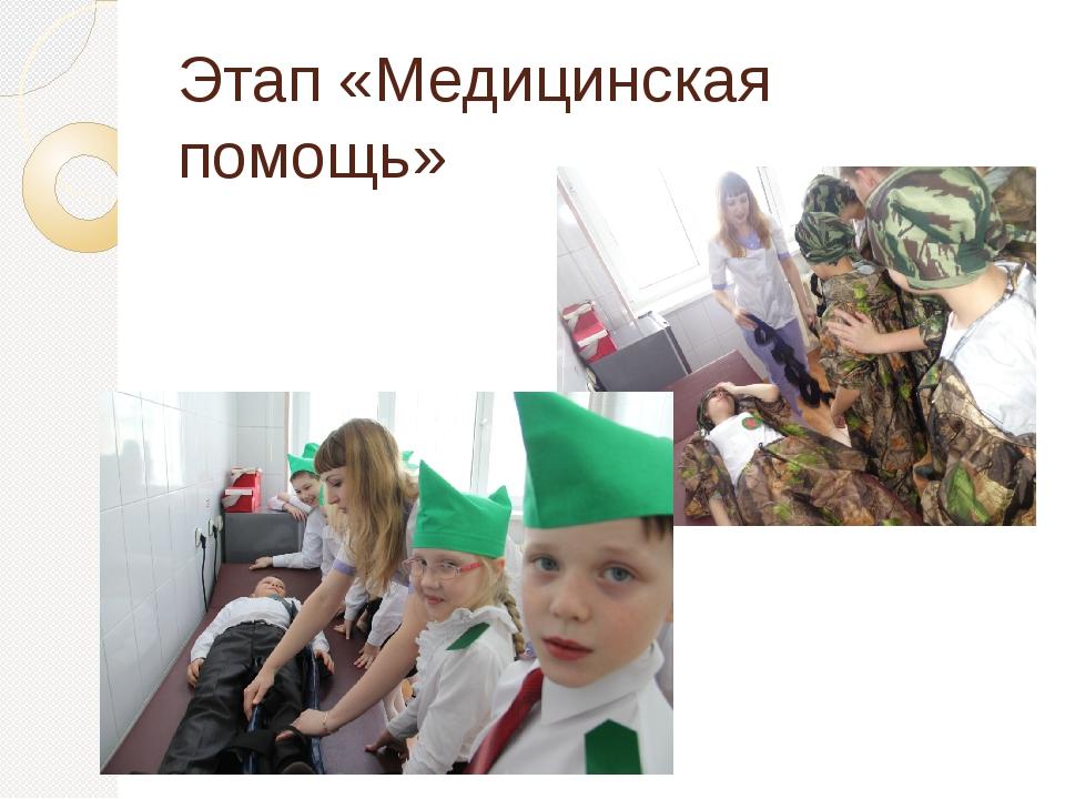 Этап «Медицинская помощь»