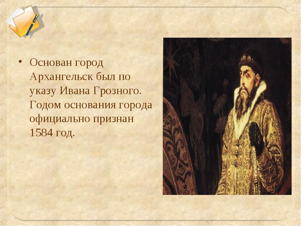 архвнгельск и иван грозный знак являлся синтезом