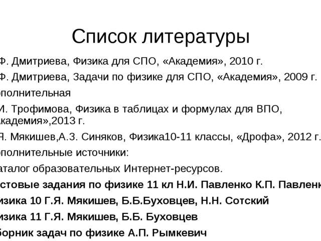 Список литературы В.Ф. Дмитриева, Физика для СПО, «Академия», 2010 г. В.Ф. Дм...
