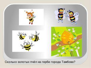Сколько золотых пчёл на гербе города Тамбова?