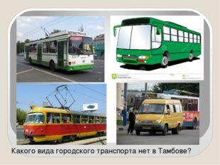 Какого вида городского транспорта нет в Тамбове?