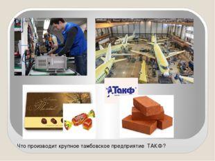 Что производит крупное тамбовское предприятие ТАКФ?