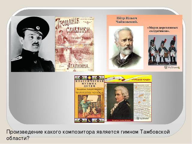 Произведение какого композитора является гимном Тамбовской области?
