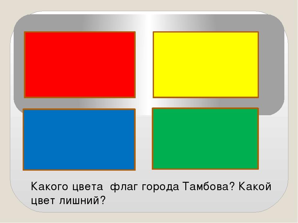 Какого цвета флаг города Тамбова? Какой цвет лишний?