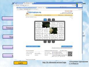 Используемые технологии при решении задач Интерактивная доска Игровые технол