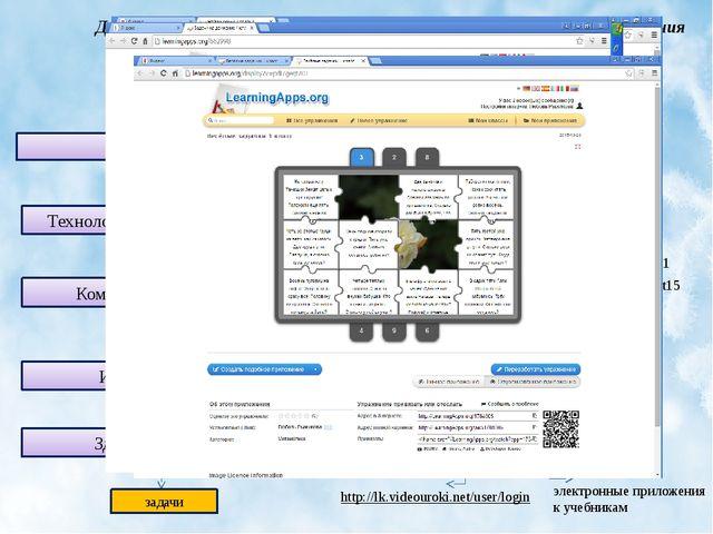 Используемые технологии при решении задач Интерактивная доска Игровые технол...