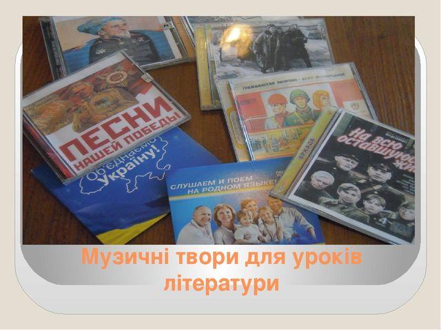 Музичні твори для уроків літератури
