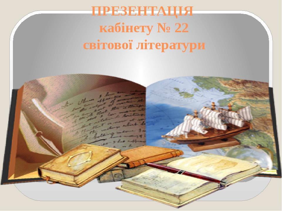 ПРЕЗЕНТАЦІЯ кабінету № 22 світової літератури