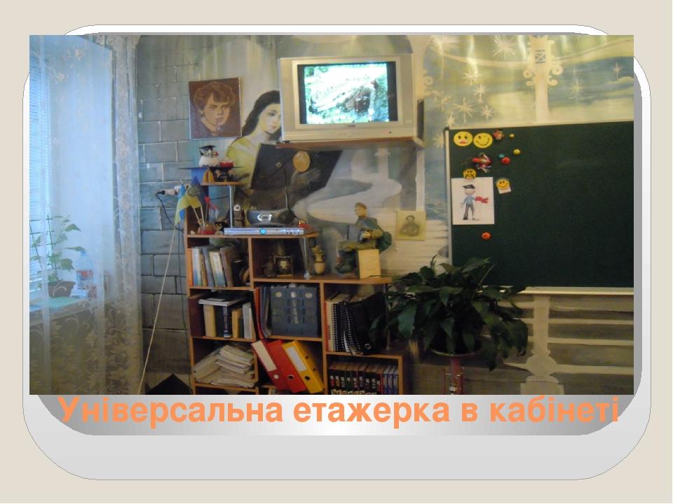 Універсальна етажерка в кабінеті