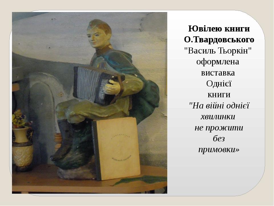 """Ювілею книги О.Твардовського """"Василь Тьоркін"""" оформлена виставка Однієї книг..."""