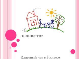 «Семья и семейные ценности» Классный час в 9 классе