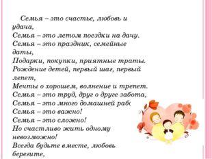 Семья – это счастье, любовь и удача, Семья – это летом поездки на дачу. Се