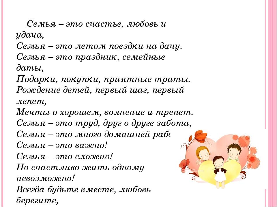 Семья – это счастье, любовь и удача, Семья – это летом поездки на дачу. Се...