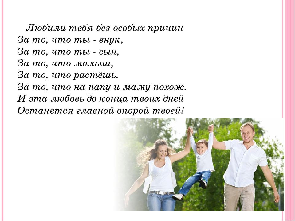 Любили тебя без особых причин За то, что ты - внук, За то, что ты - сын,...