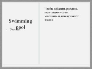 Swimming pool Бассейн