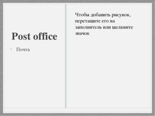 Post office Почта