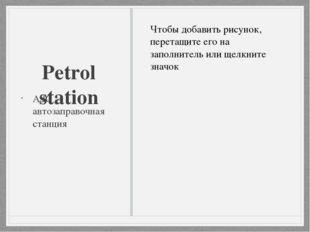 Petrol station АЗС – автозаправочная станция