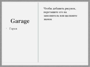 Garage Гараж