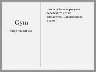 Gym Спортивный зал
