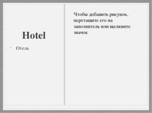 Hotel Отель