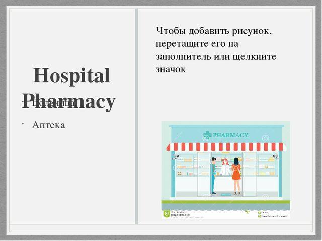 Hospital Pharmacy Больница Аптека