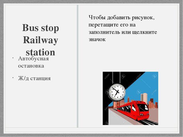 Bus stop Railway station Автобусная остановка Ж/д станция