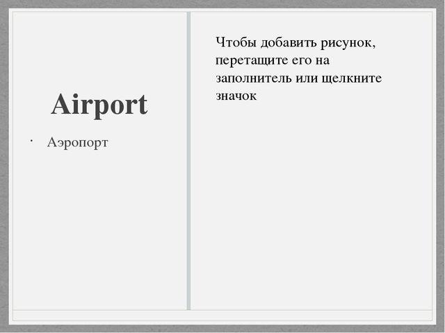 Airport Аэропорт