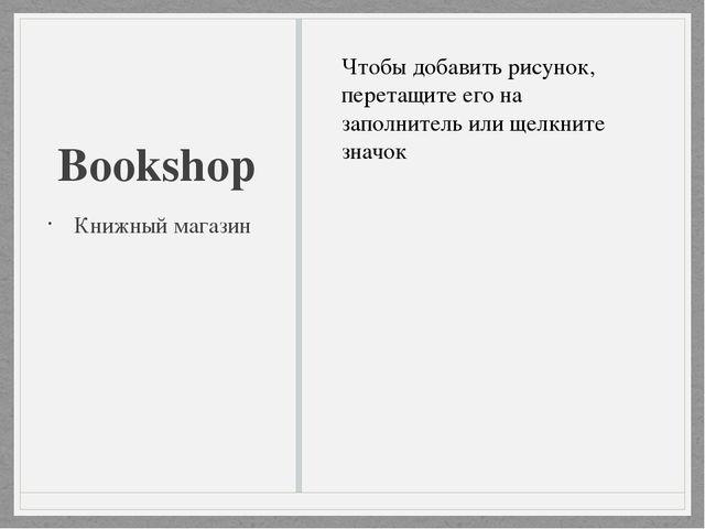 Bookshop Книжный магазин