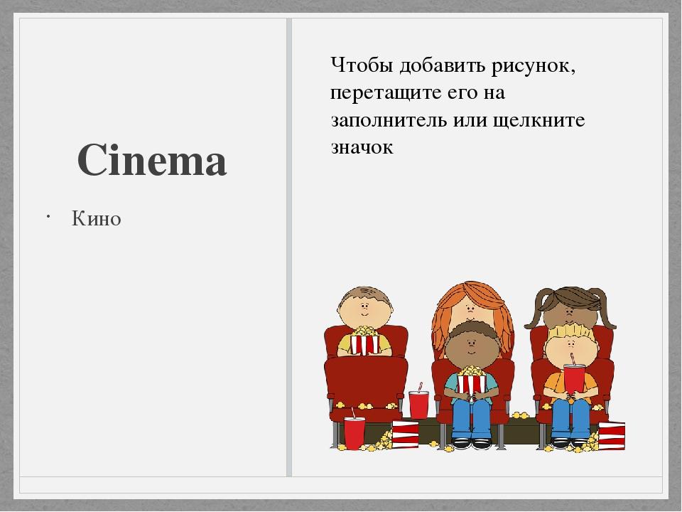 Cinema Кино