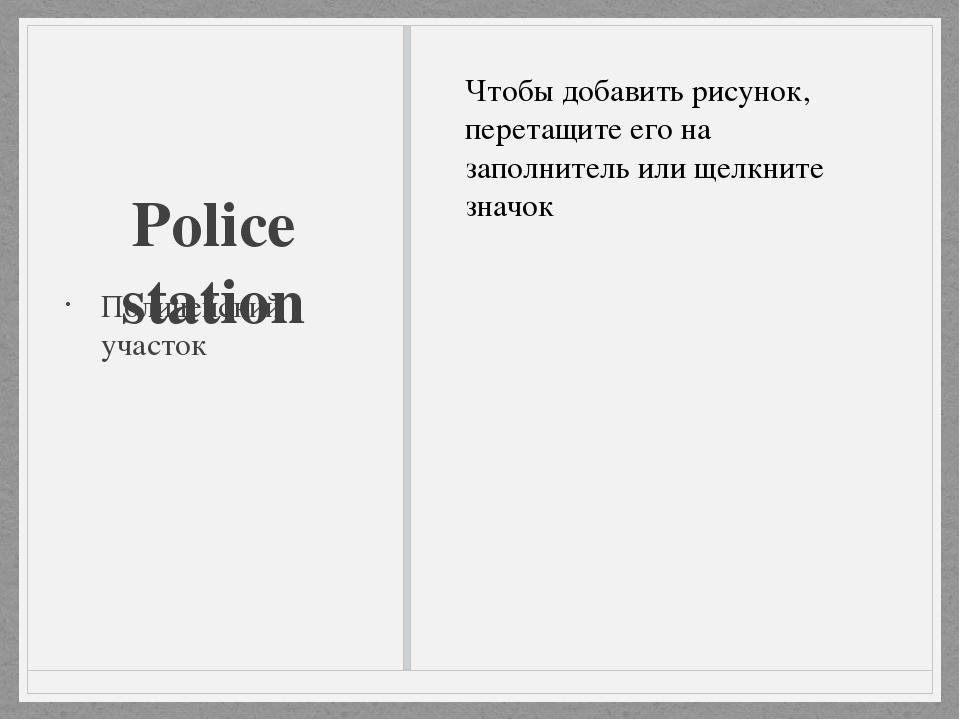 Police station Полицейский участок