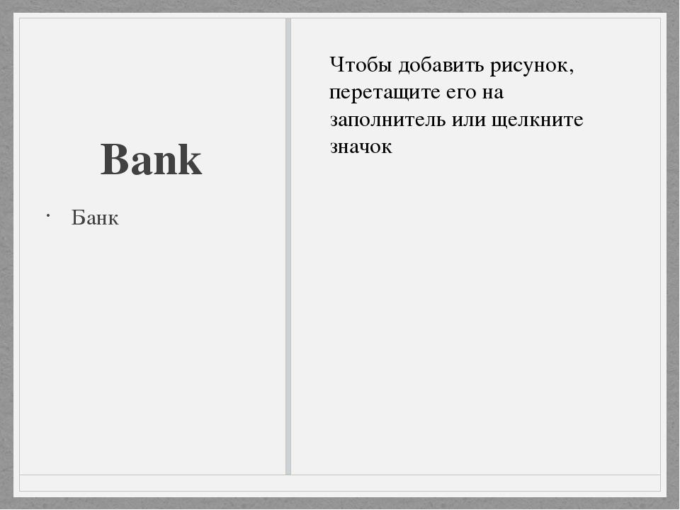 Bank Банк
