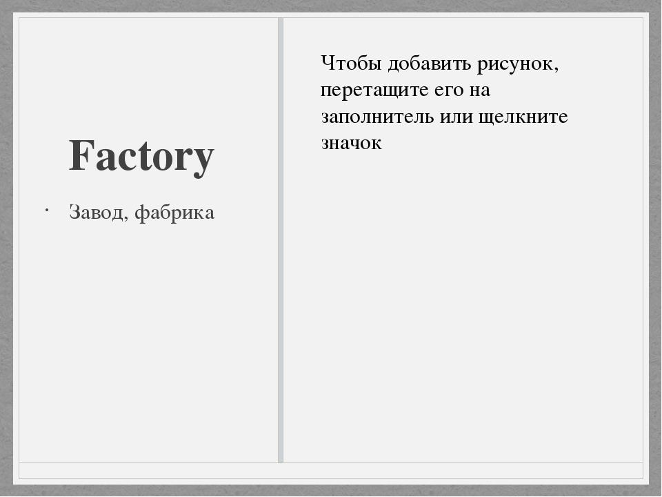 Factory Завод, фабрика