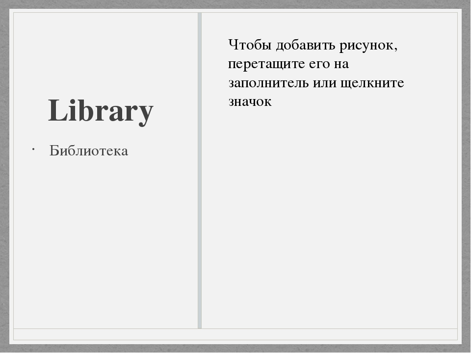 Library Библиотека