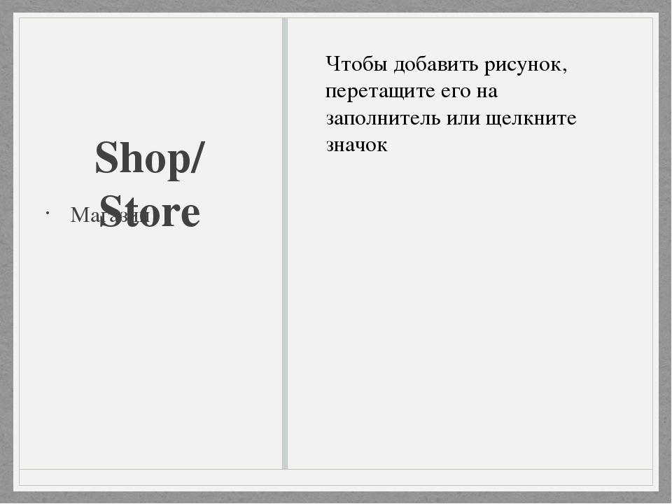 Shop/ Store Магазин