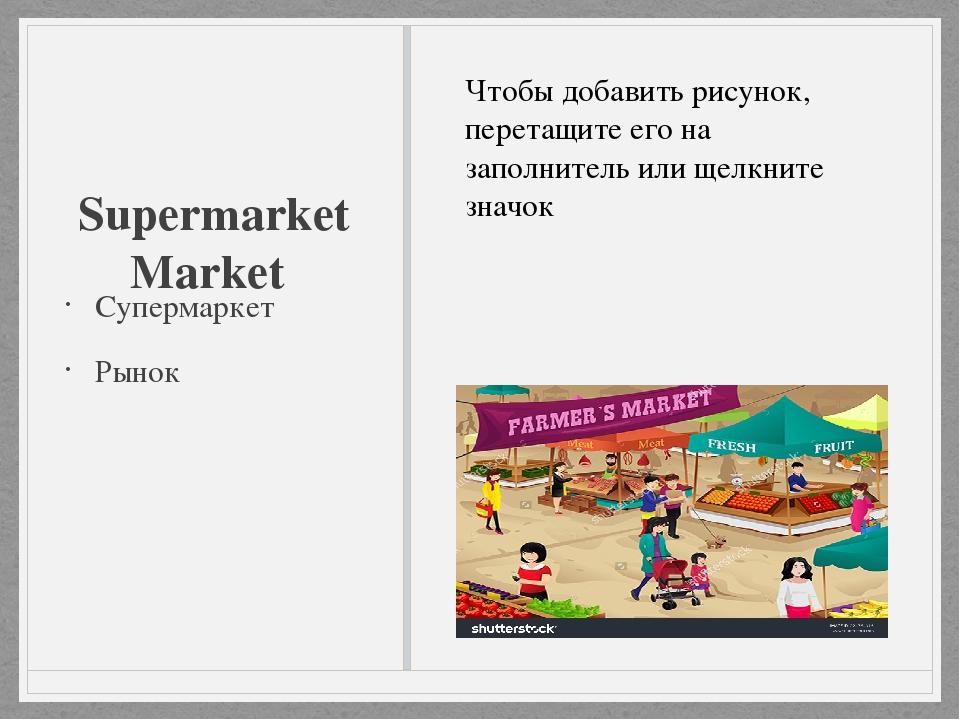 Supermarket Market Супермаркет Рынок