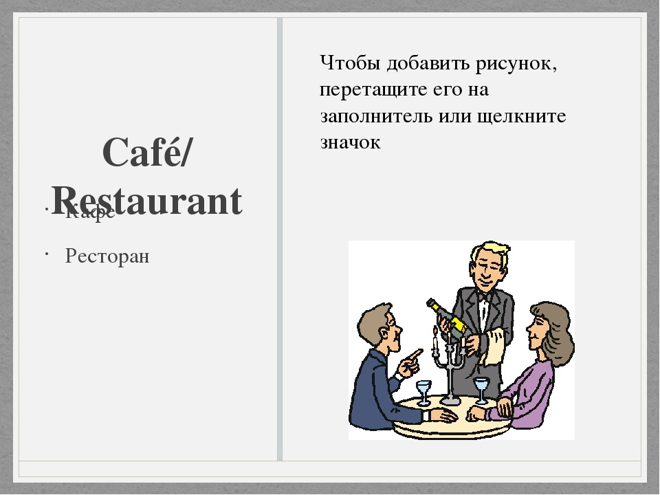 Café/ Restaurant Кафе Ресторан